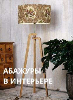коллекция изображений абажуров и светильников в различных интерьерах