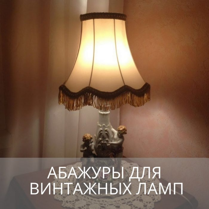 примеры сделанных нами абажуров для антикварных ламп мастерская света moon room